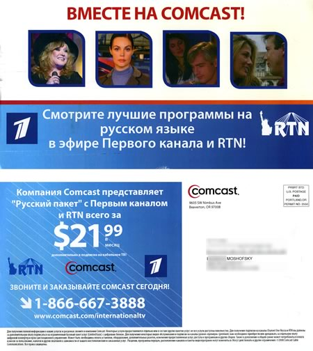 Russian-language flyer for Comcast International: 'BMECTE HA COMCAST!'