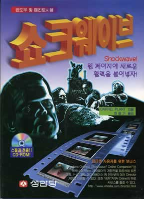 Shockwave book, Korean